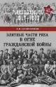 Элитные части РККА в огне Гражданской войны